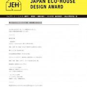 日本エコハウス大賞奨励賞