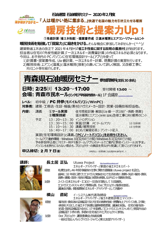 青森県石油暖房セミナー_案内チラシ2020FEB_ページ_1