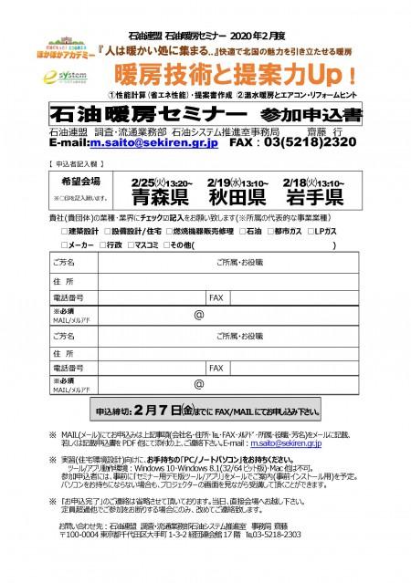 青森県石油暖房セミナー_案内チラシ2020FEB_ページ_2