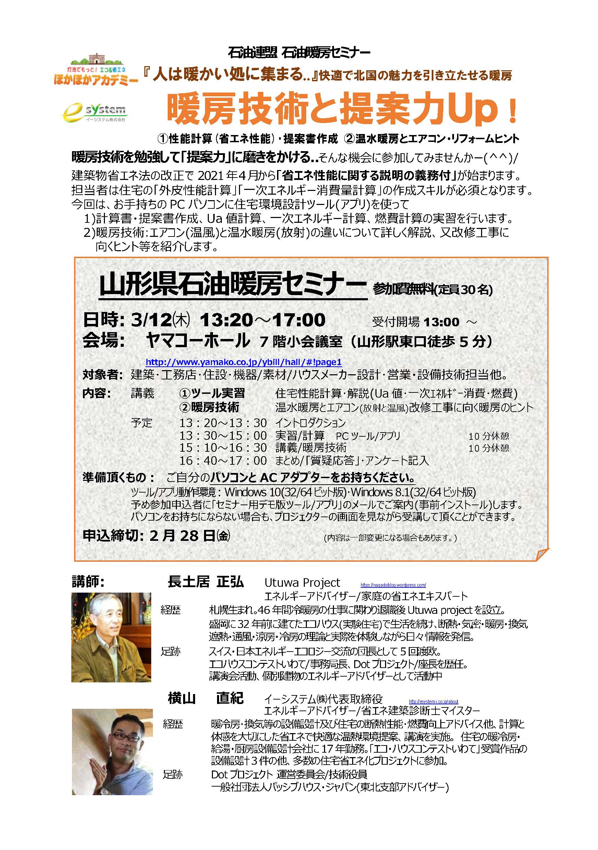 山形県石油暖房セミナー_案内チラシ2012mar_ページ_1