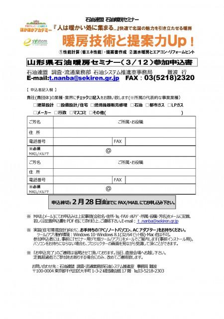 山形県石油暖房セミナー_案内チラシ2012mar_ページ_2